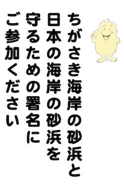 """""""ほのぼのビーチ署名活動2017"""""""