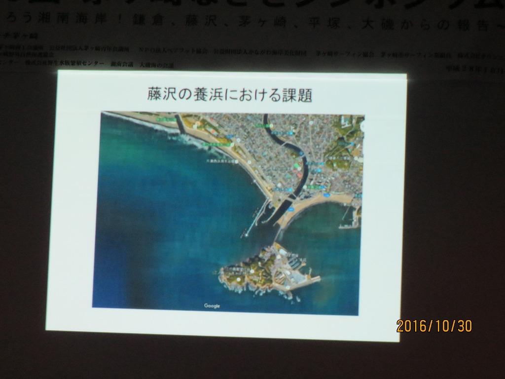 藤沢海岸で行ったサンドバイパス