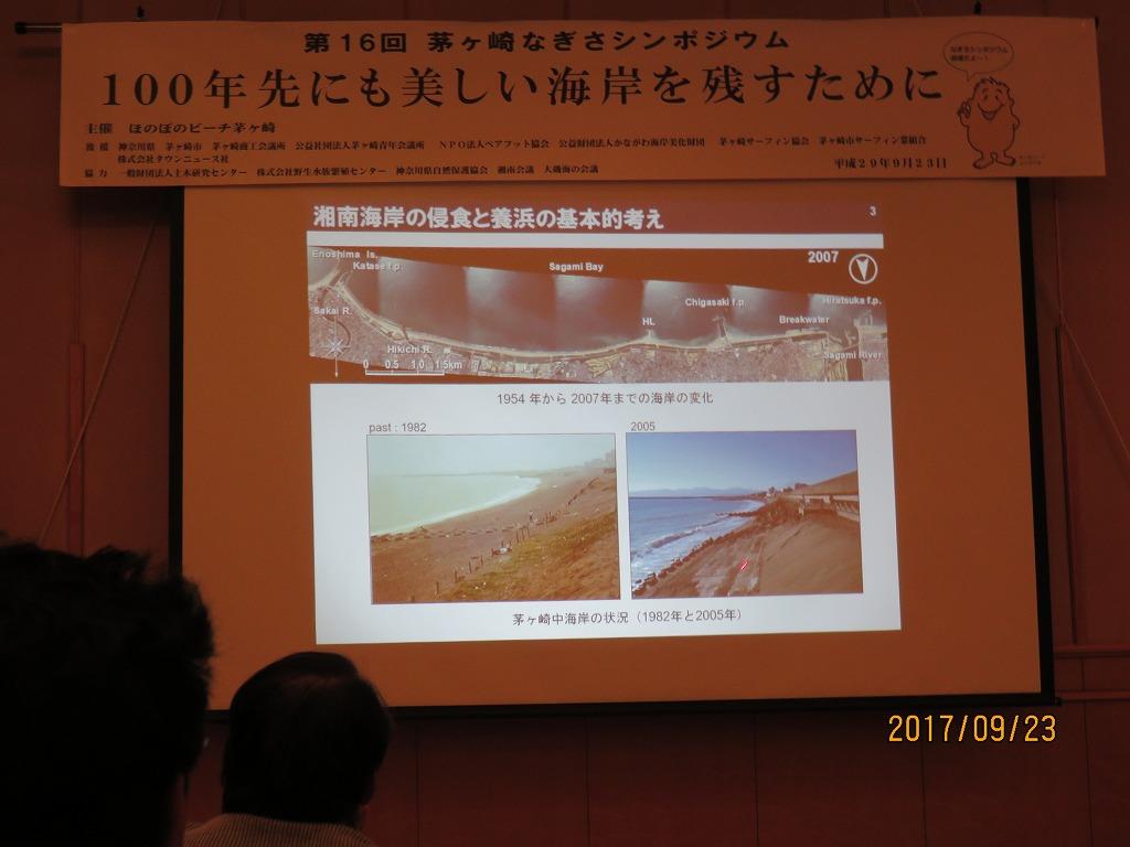 石川さんの講演内容