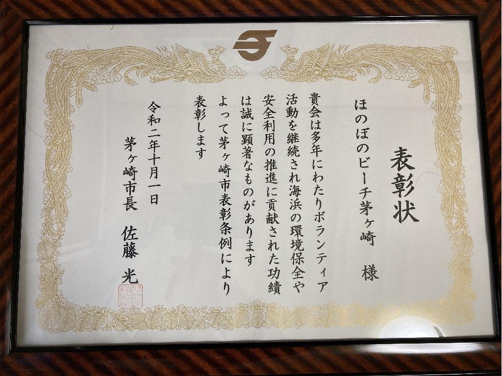 令和2年(2020年度)10月1日 茅ヶ崎市表彰